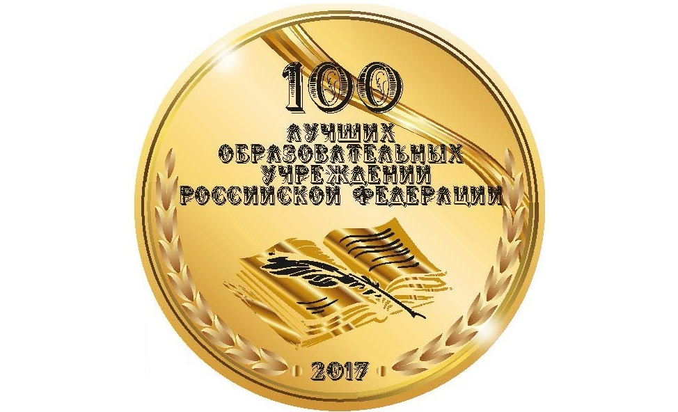 100-лучших