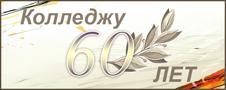 60-лет